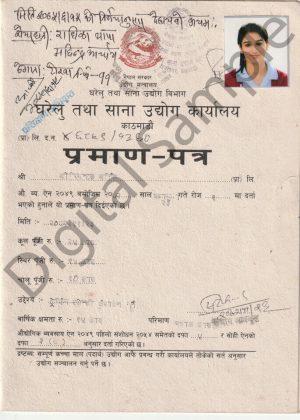 Gharelu Certificate